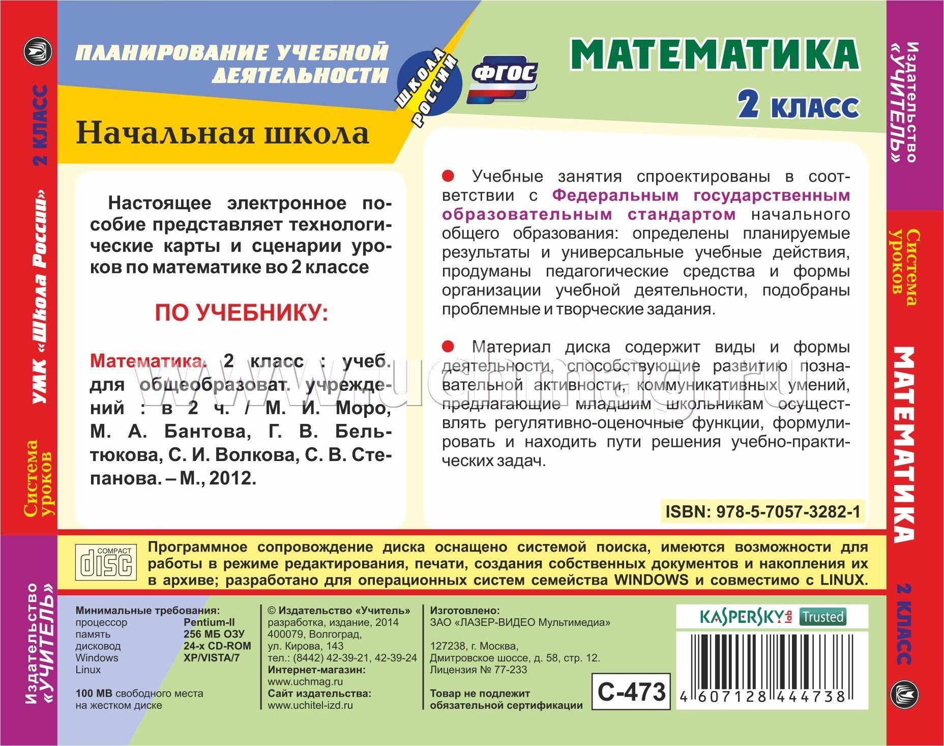 Умк школа россии фгос 2 класс рабочая программа с ууд по математике морро бантова