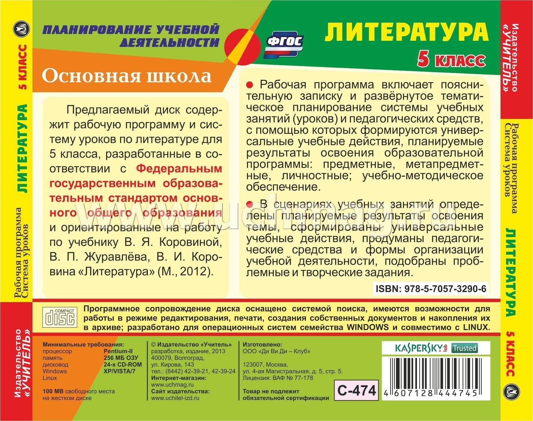 Содержание курса литературы 8 класс автор программы коровина в.я