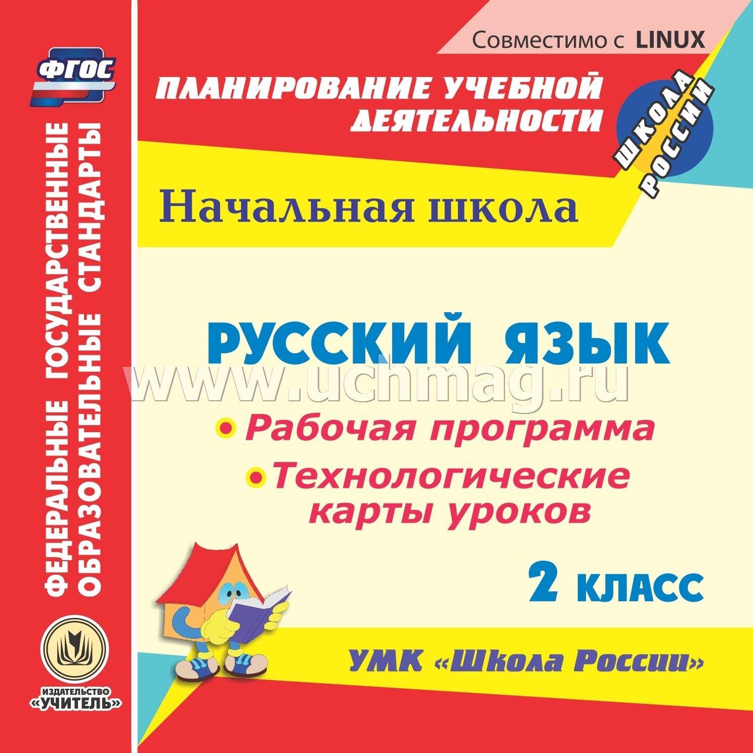 Конспект урока русского языка во 2 классе по фгос школа россии