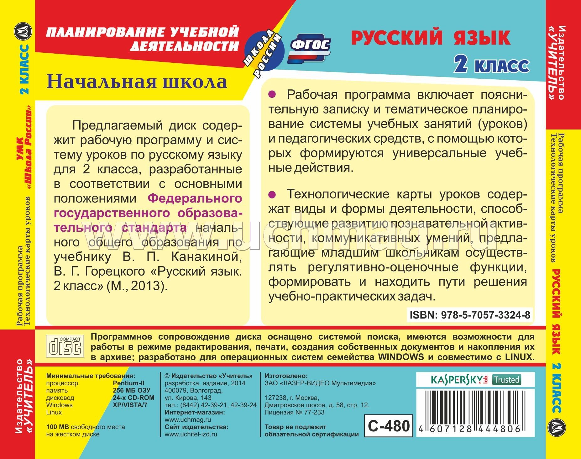 Рабочая программа школа россии начальная школа 2 класс фгос