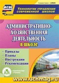 Административно-хозяйственная деятельность в школе. Компакт-диск для компьютера