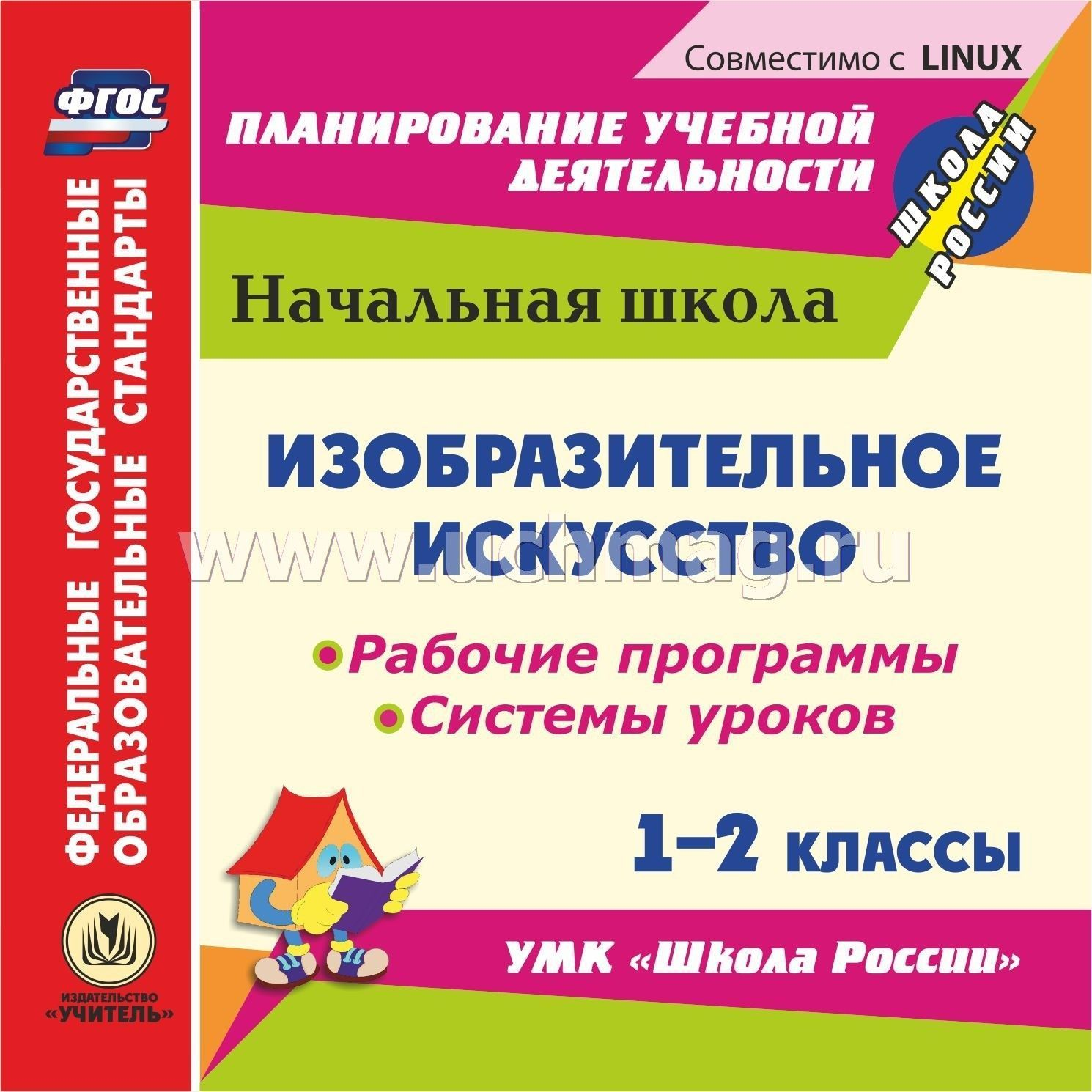 Пояснительная записка по изо 2 класс школа россии фгос неменский