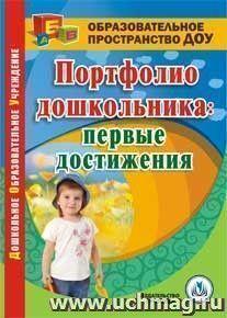 Портфолио дошкольника: первые достижения. Компакт-диск для компьютера