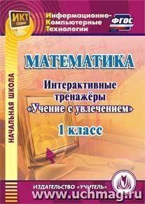 """Математика. 1 класс. Интерактивные тренажеры. Компакт-диск для компьютера: """"Учение с увлечением"""""""
