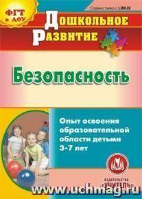 Безопасность. Опыт освоения образовательной области детьми 3-7 лет. Компакт-диск для компьютера