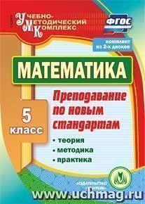 Математика. 5 класс. Теория, методика, практика преподавания по новым стандартам. Комплект из 2 компакт-дисков для компьютера