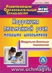 Коррекция письменной речи младших школьников. Компакт-диск для компьютера: Модульно-блочные технологии