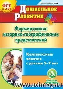 Формирование историко-географических представлений. Комплексные занятия с детьми 5-7 лет. Компакт-диск для компьютера