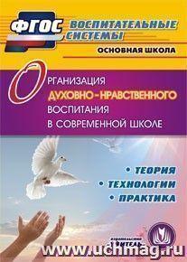 Организация духовно-нравственного воспитания в современной школе. Компакт-диск для компьютера: Теория. Технологии. Практика
