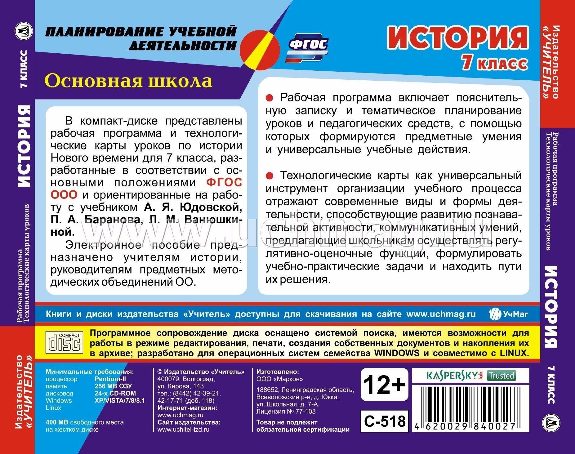 Рабочая программа по истории 7 класс данилов д.д