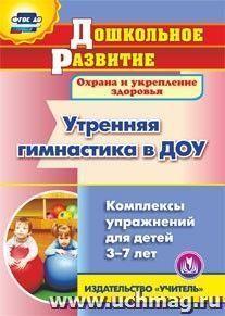 Утренняя гимнастика в ДОУ. Компакт-диск для компьютера: Комплексы упражнений для детей 3-7 лет