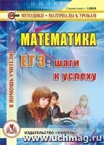 Математика. ЕГЭ: шаги к успеху. Компакт-диск для компьютера