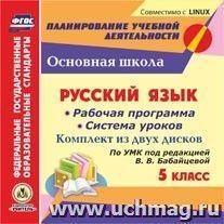 Русский язык. 5 класс: рабочая программа и система уроков по УМК под редакцией В. В. Бабайцевой. Комплект из 2 компакт-дисков для компьютера