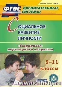 """Социальное развитие личности. 5-11 классы. Компакт-диск для компьютера: """"Сюрпризы"""" переходного возраста"""