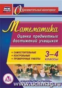 Математика. 3-4 классы. Оценка предметных достижений учащихся. Компакт-диск для компьютера: Самостоятельные, контрольные, проверочные работы