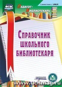 Справочник школьного библиотекаря. Компакт-диск для компьютера