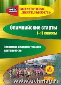 Олимпийские старты. 1-11 классы. Спортивно-оздоровительная деятельность. Компакт-диск для компьютера