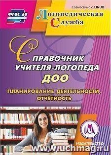 Справочник учителя-логопеда ДОУ. Компакт-диск для компьютера: Планирование деятельности, отчетность