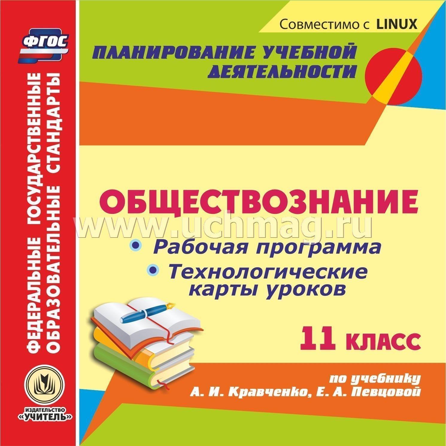 Авторская программа по обществознанию кравченко скачать