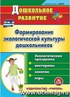 Формирование экологической культуры дошкольников. Экологические праздники, викторины, занятия и игры. Компакт-диск для компьютера