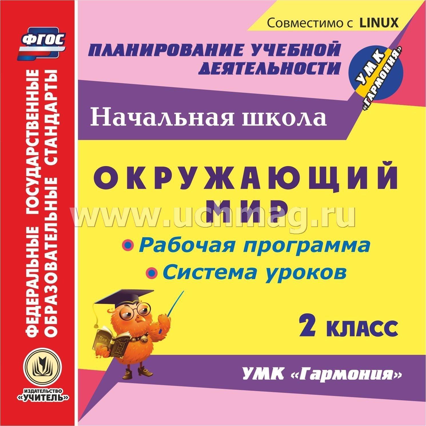 Www в школу.ru конспекты уроков 4 класс умк гармония