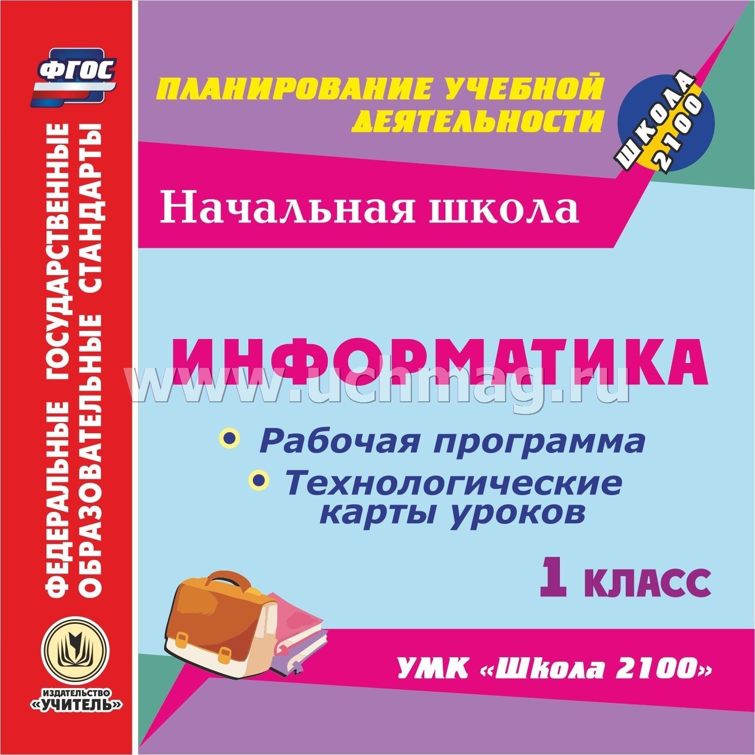 Календарно-тематическое планирование по технологии 2 класс т.а.рудченко
