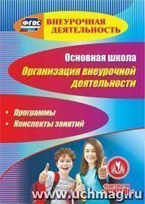 Основная школа. Организация внеурочной деятельности. Программы, конспекты занятий. Компакт-диск для компьютера