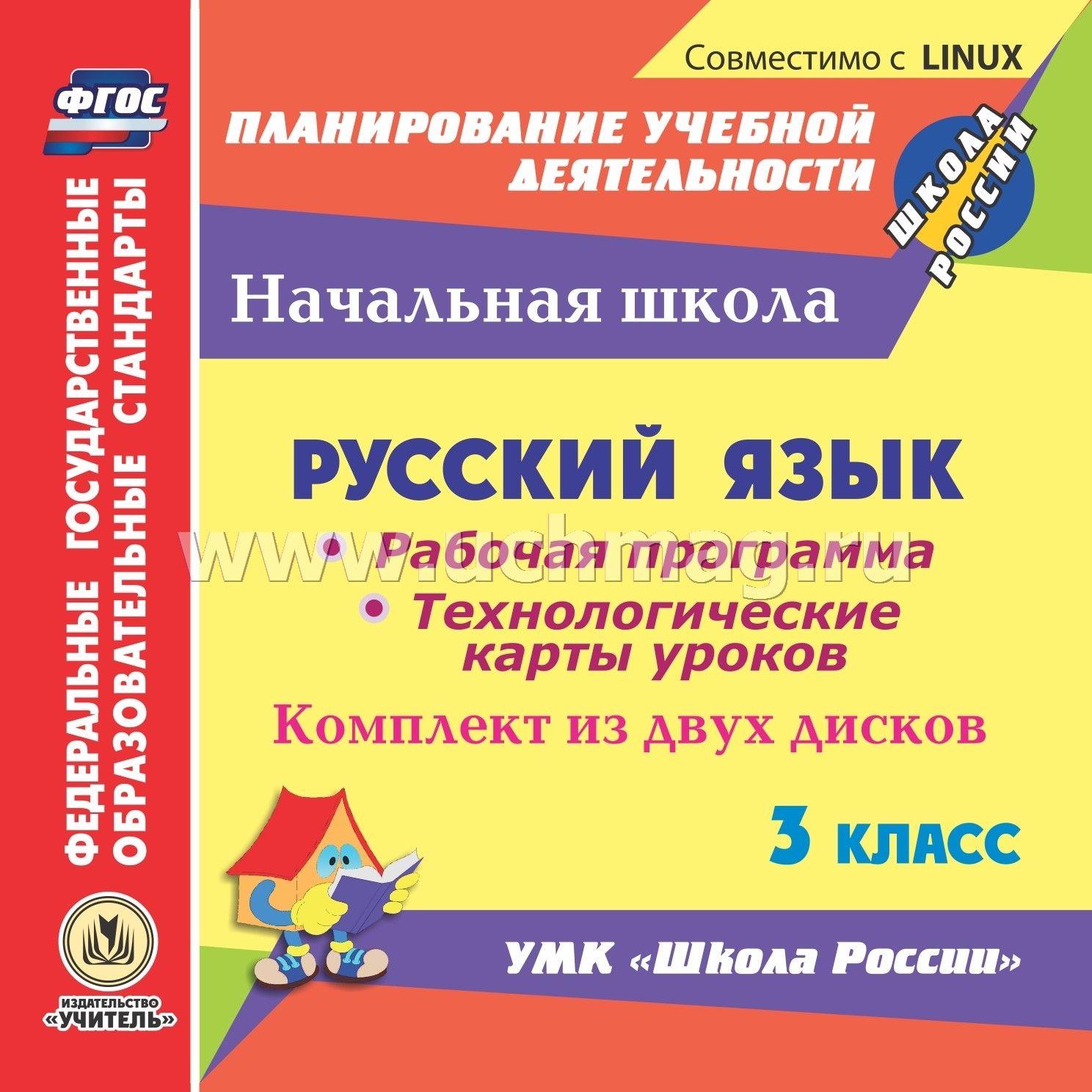 Сайт школа россии технологические карты к уроку русский язык канакина 2 класс