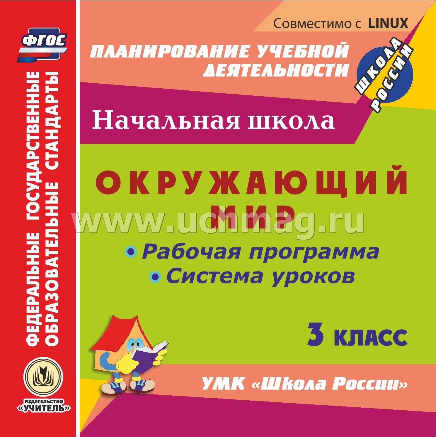 Рабочие программы 2 класс фгос школа россии с ууд