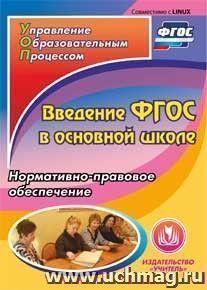 Введение ФГОС в основной школе. Компакт-диск для компьютера: Нормативно-правовое обеспечение