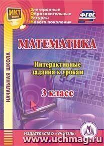 Математика. 3 класс. Интерактивные задания к урокам. Компакт-диск для компьютера