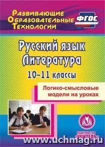 Русский язык. Литература. 10-11 классы. Логико-смысловые модели на уроках. Компакт-диск для компьютера