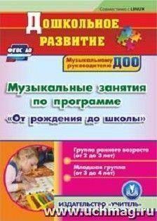 """Музыкальные занятия по программе """"От рождения до школы"""". Первая и вторая младшие группы. Компакт-диск для компьютера"""