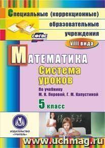 Математика. 5 класс: система уроков по учебнику М. Н. Перовой, Г. М. Капустиной. Компакт-диск для компьютера