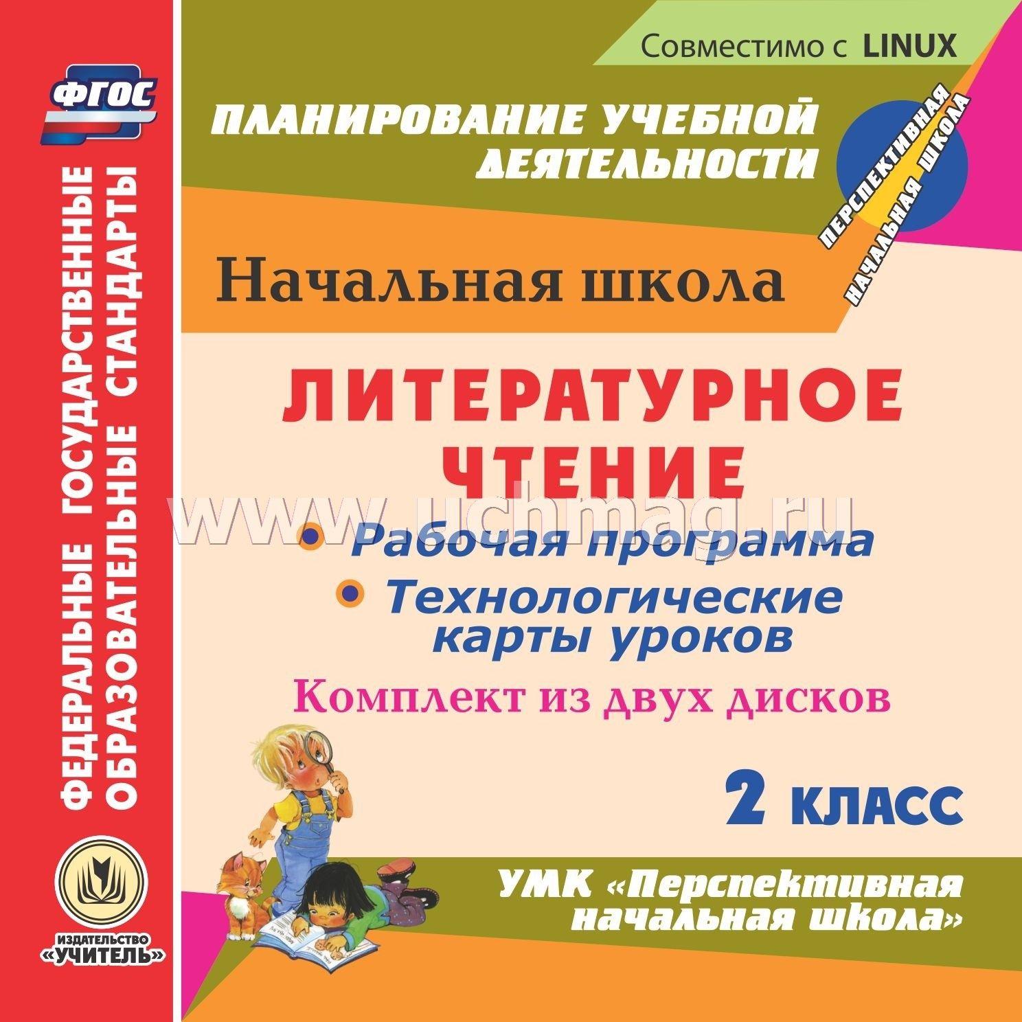 Рабочая программа 2018 год по русскому 2 класс перспективная начальная школа