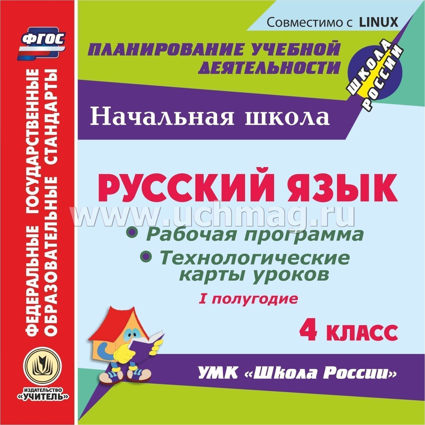 Мониторинг за 1 полугодие в 4 классе по умк школа россии