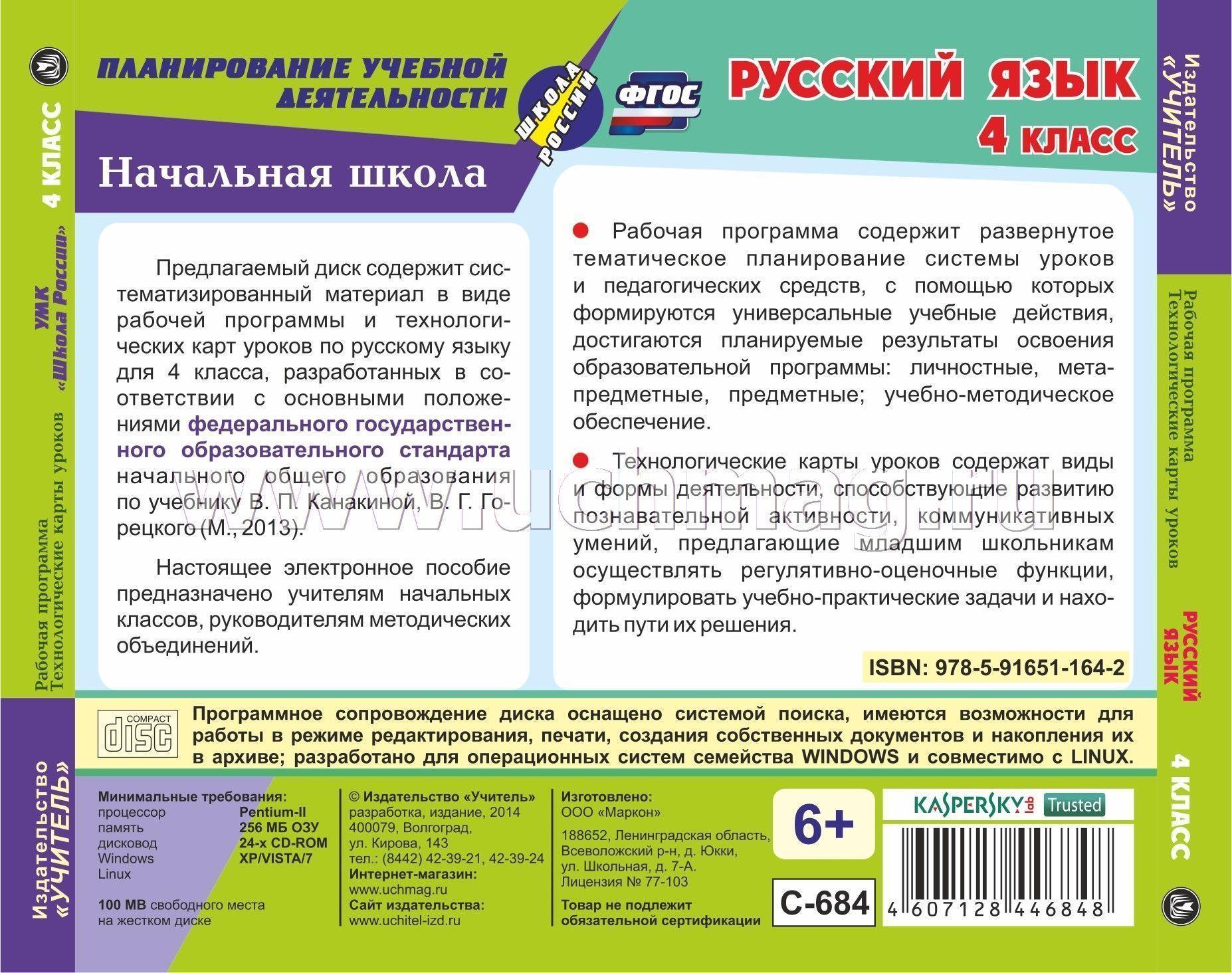Русский язык 4 класс программа