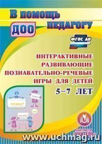 Интерактивные развивающие познавательно-речевые игры для детей 5-7 лет. Компакт-диск для компьютера