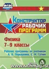 Физика. 7-9 классы. Рабочие программы по учебникам А. В. Перышкина, Е. М. Гутник. Компакт-диск для компьютера