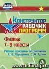 Физика. 7-9 классы. Рабочие программы по учебникам А.В. Перышкина, Е. М. Гутник. Компакт-диск для компьютера