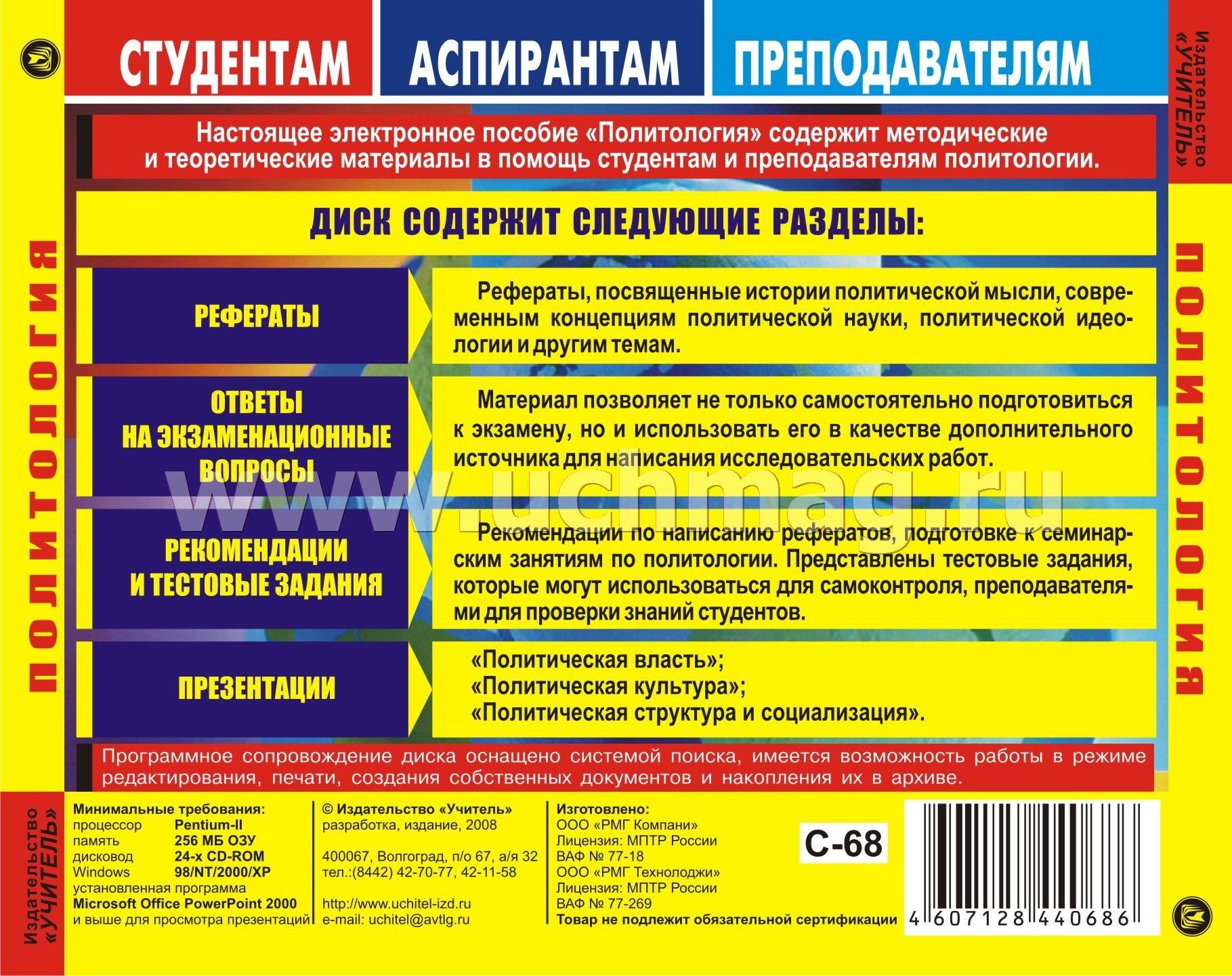 Политология Компакт диск для компьютера Рефераты Тесты Ответы   Политология Компакт диск для компьютера Рефераты Тесты Ответы на экзаменационные вопросы