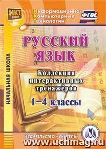 Русский язык. 1-4 классы. Коллекция интерактивных тренажеров. Компакт-диск для компьютера