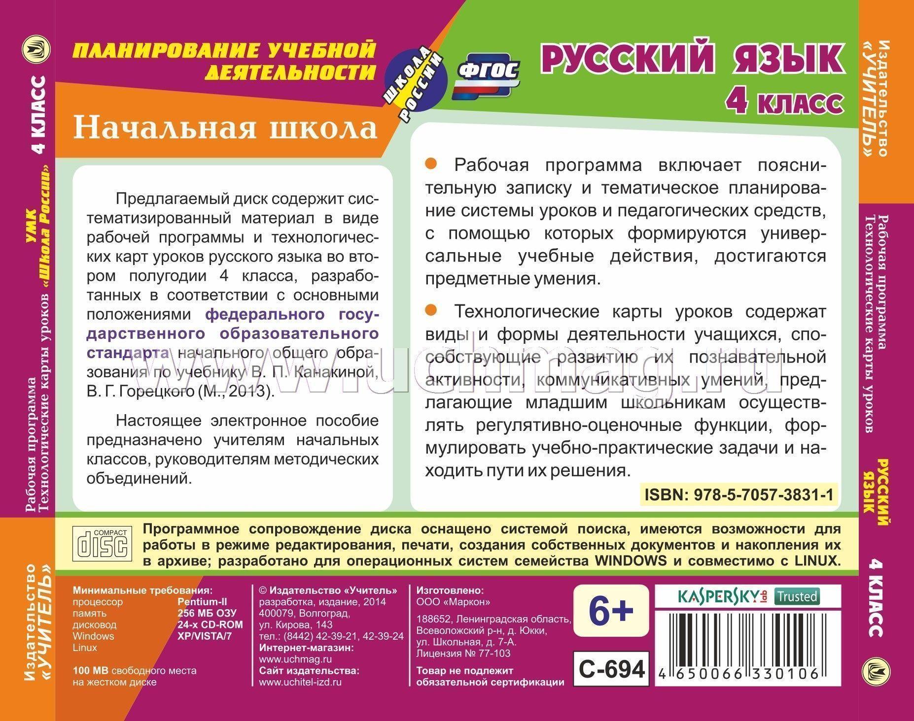 рабочая программа по русскому языку 4 класс канакина фгос школа россии