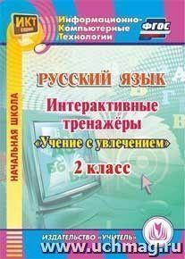 Русский язык. 2 класс. Интерактивные тренажеры. Компакт-диск для компьютера