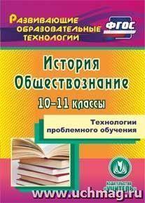 Технологии проблемного обучения. История. Обществознание. 10-11 классы. Компакт-диск для компьютера