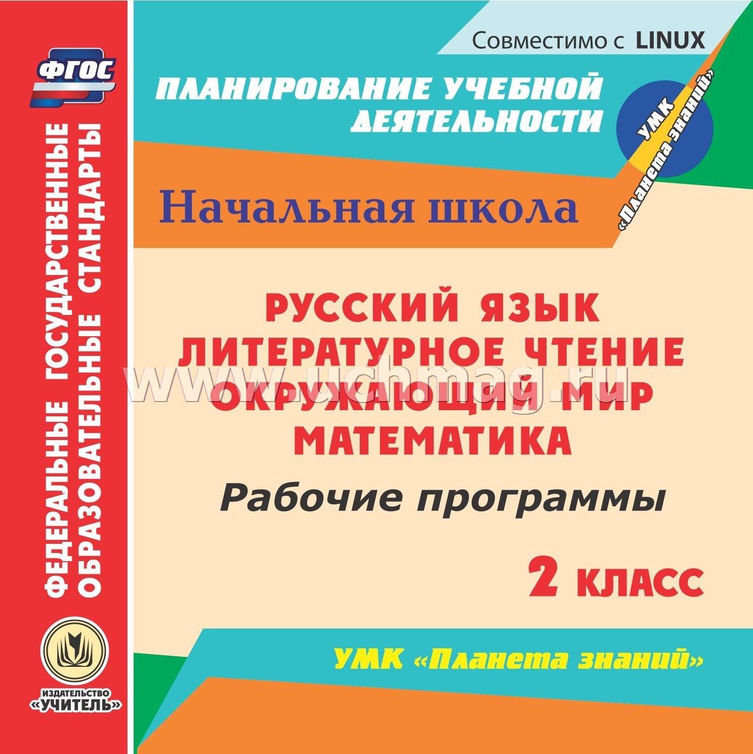 Тематическое планирование по русскому языку 2 класс по программе планета знаний