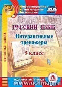 Русский язык. 5 класс. Интерактивные тренажеры. Компакт-диск для компьютера
