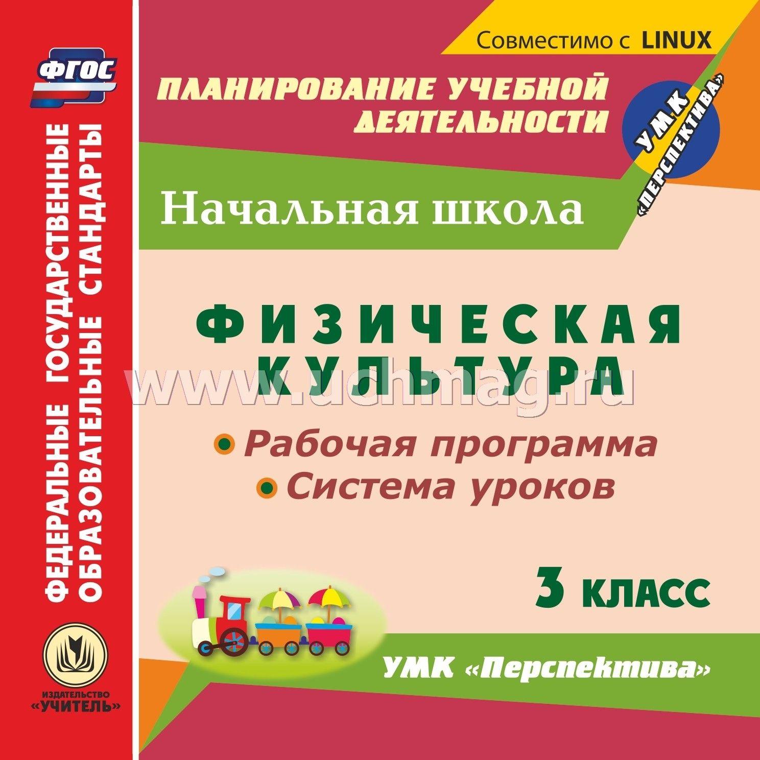 Образовательная система школа россии конспекты уроков на каждый день 3 класс