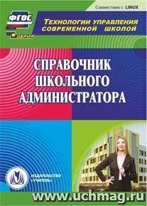 Справочник школьного администратора. Компакт-диск для компьютера