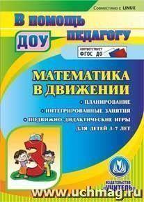 Математика в движении. Планирование. Интегрированные занятия. Подвижно-дидактические игры для детей 3-7 лет. Компакт-диск для компьютера